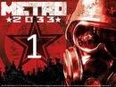 Прохождение игры Метро 2033 Часть1: Пролог, 8 дней до этого, Глава 1 В путь, Погоня