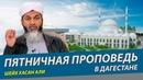 Пятничная проповедь в Дагестане Шейх Хасан Али