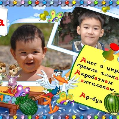 Амалия Для-Детей, 15 марта 1995, Красноярск, id206060629