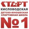 ДЮСШ №1 СТАРТ