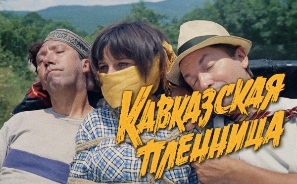51 год назад, 3 апреля 1967 года состоялась премьера фильма «Кавказская пленница, или Новые приключения Шурика».