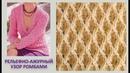Рельефно-ажурный узор ромбами Вязание спицами 355