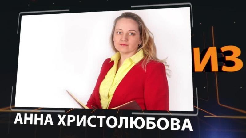 Анна Христолюбова - директор компании Типография Андрея Христолюбова в проекте ИЗвестные люди.