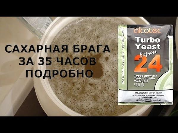 Сахарная брага за 35 часов на дрожжах Alcotec Turbo 24
