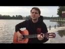Кравц - Обнуляй (cover Дмитрий Смоляков)