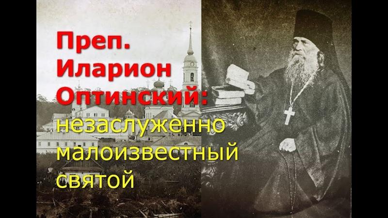 Преп. Иларион Оптинский незаслуженно малоизвестный святой