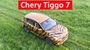 Тигриный Chery Tiggo 7
