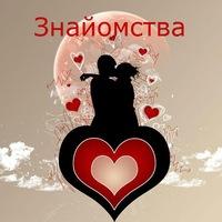 ((((Знайомства в контакте))))) | ВКонтакте