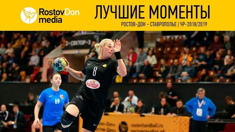 Highlights | «Ростов-Дон» - «Ставрополье»