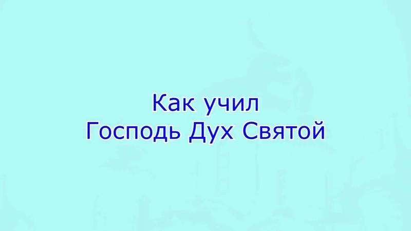Советчики Дьявольское изобретение будущего Пророчество Господа Бога Духа Святого