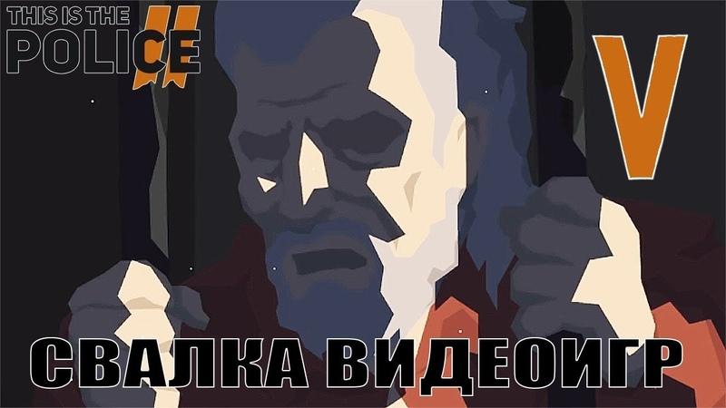 This is The Police 2: Мурадян погиб на службе? 5