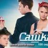 Сериал Сашка (1,2 серия ) смотреть онлайн