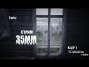 Ты, да я, да мы с тобой (СТРИМ 35mm) Кадр 1