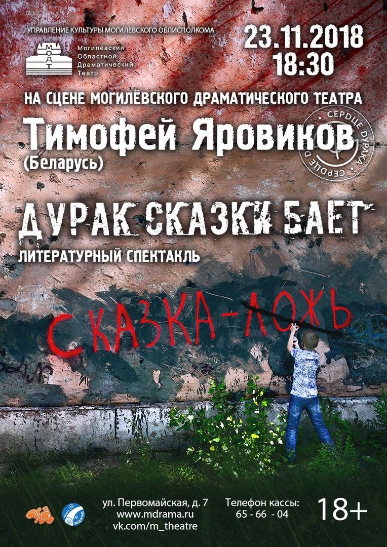 Тимофей Яровиков. ДУРАК СКАЗКИ БАЕТ