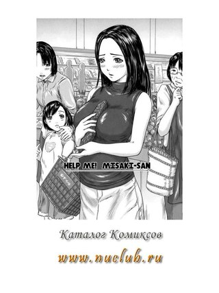 Gunma kisaragi - Love Selection - Chapter 02 - Hel