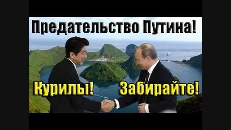 Синдзо Абэ прилетел в Москву что бы в торжественной обстановке принять передачу Курильских островов Японии.