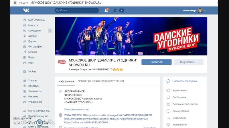 Розыгрыш 2 билетов на Мужское шоу Дамские Угодники Все мимимишки за 10 лет