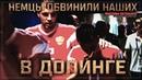 Немцы обвинили российских футболистов в допинге (Руслан Осташко)