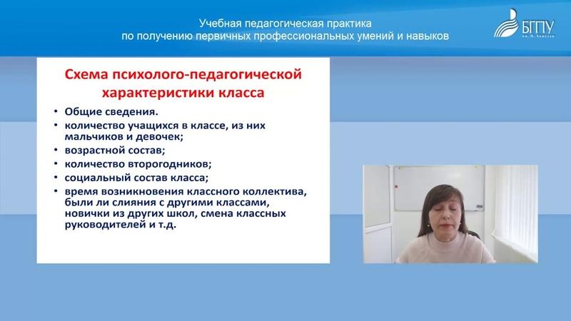 1740 10 02 2017 Шеина Учебная педагогическая практика