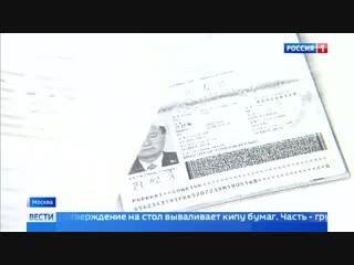 Вести-Москва • В клинике на Азовской улице работали врачи с фальшивыми дипломами
