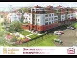 Golden Villa - дом премиум-класса в историческом центре Кирова