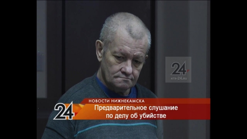 В Нижнекамском суде состоялось предварительное слушание по делу об убийстве . Телерадиокомпания НТР.