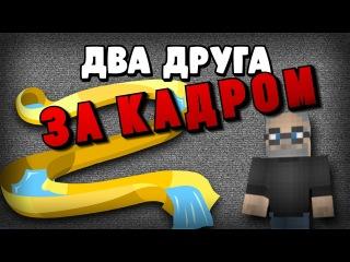 Два Друга За Кадром - СТИВ ДЖОБС И АКВАПАРК В МАЙНКРАФТЕ
