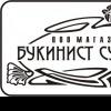 Букинист Суздальский