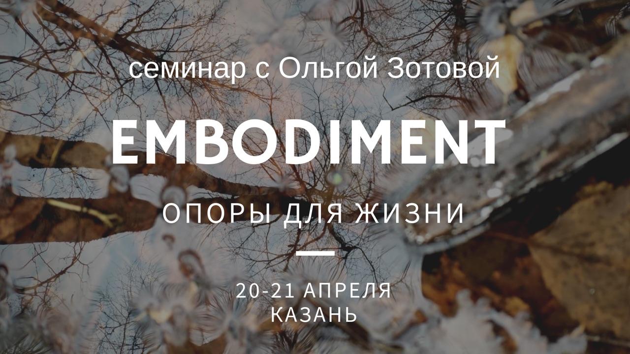 Афиша Казань Embodiment. Опоры для жизни.
