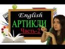 №27 Артикли в Английском Языке.The, a, no article. Полиглот Ирина Шипилова