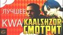 Kalashz0r смотрит KWAI WTF Лучшее из Kwai 50 Диалог года