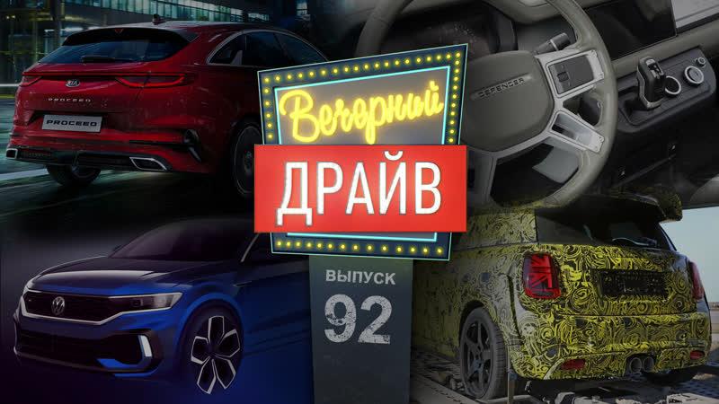 Вечерний Драйв 92 - Как слили в сеть интерьер Дефендера и другие автомобильные истории