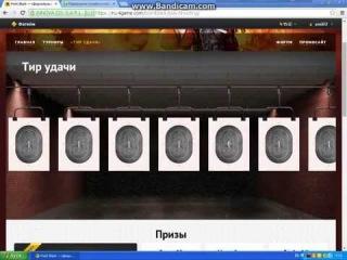 Тир-Удачи В ПОИНТ БЛАНКЕ №2