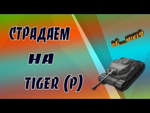 СТРИМ WOT bG_Mike9 TIGER (P) - БОЛЬ/СТРАДАНИЕ/ПОДГОРЕЛЫЙ СТУЛ