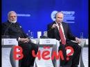 Путин говорит в Украине, наконец-то! ПМЭФ 2017, 02.06.2017