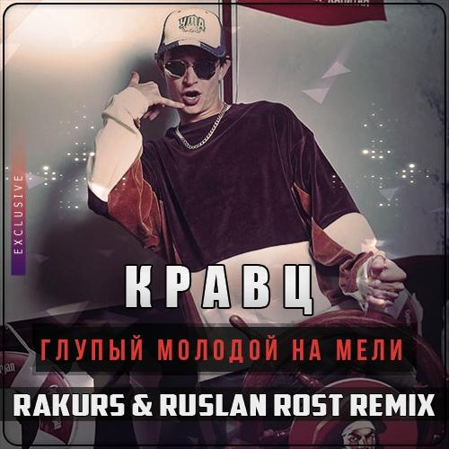 Кравц - Глупый молодой на мели (Rakurs & Ruslan Rost Remix) [2018]