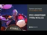 Пресс-конференция heavy &amp trash metal группы Metallica в Москве 14.09.2013 - РИА Новости
