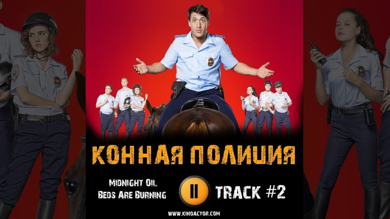 Сериал КОННАЯ ПОЛИЦИЯ 2018 музыка OST 2 Beds Are Burning Midnight Oil