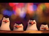 Пингвины из мадагаскара - смотреть онлайн трейлер на русском