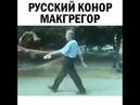 Конор Макгрегор в России.