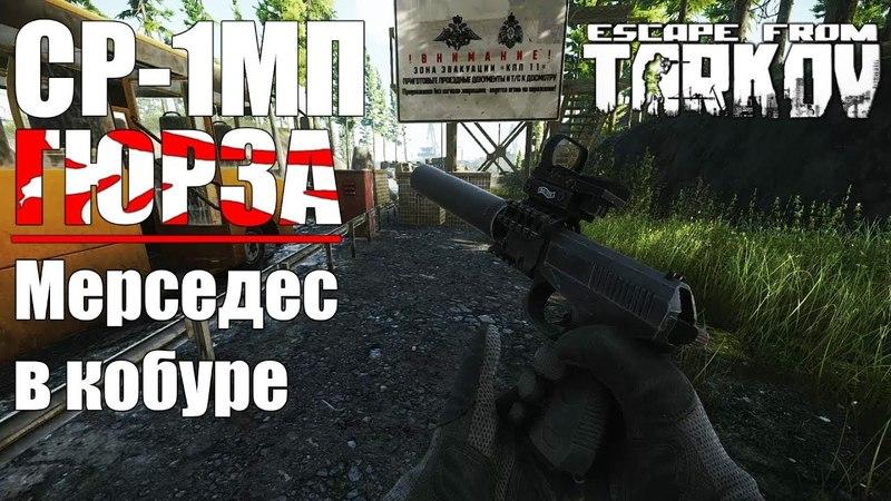 Мерседес в кобуре - СР1МП Гюрза Escape from Tarkov