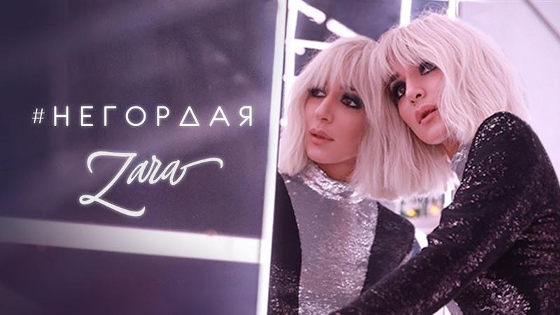 Зара - Негордая Zara - Negordaya (Official Video) 16