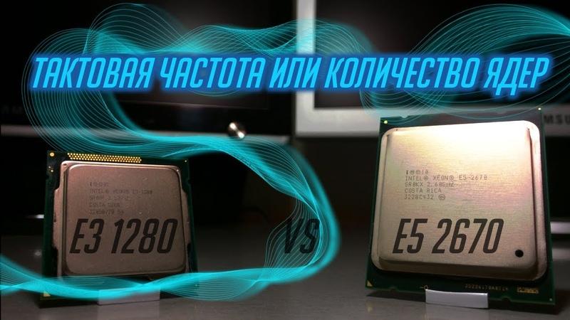 Скорость ядер или количество XEON e3 1280 vs e5 2670