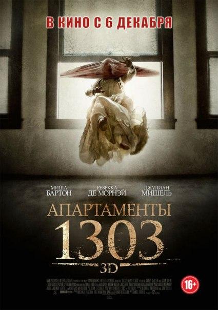 Апартаменты 1303 смотреть онлайн в