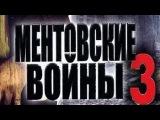 Ментовские войны 8 серия 3 сезон (Сериал криминал боевик)
