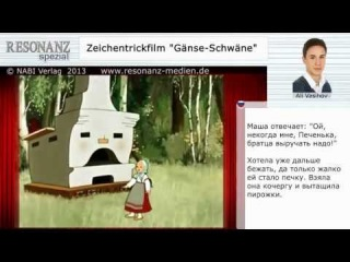 Gaense-Schwaene / Гуси-лебеди / Geese-Swans