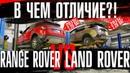 Сравнительный тест драйв Range Rover Evoque и Discovery Sport