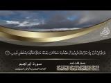 الشيخ عبد الباسط عبد الصمد - سورة إبراهيم 10 - 12 - الإذاعة المصرية عام 1960م