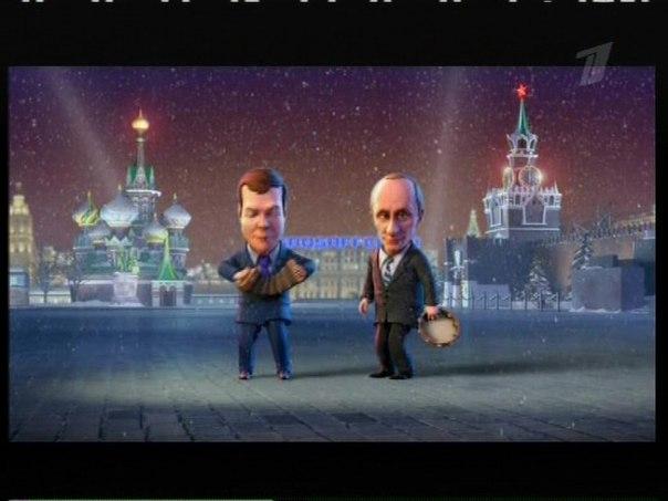 Новогодние частушки Медведева и Путина.