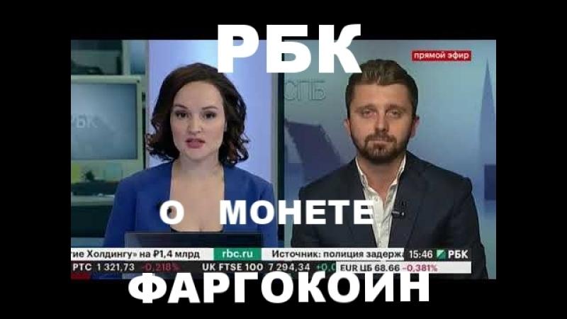 FARGOCOIN РЕПОРТАЖ ТЕЛЕКАНАЛА РБК